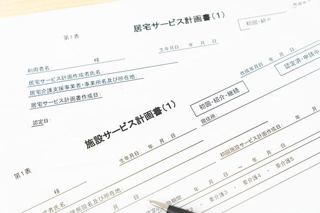 施設サービス計画書と居宅サービス計画書
